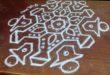 Bell Kolam || design kolam with 15 dots