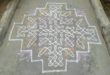 Simple design with 15 dots || Sikku Kolam