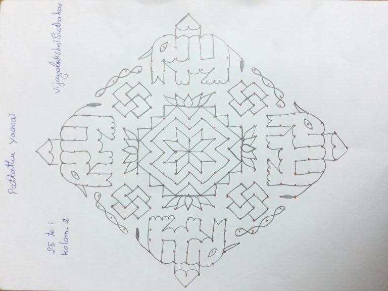 Pattathu Yaanai Kolam || 25 dots  Kolam