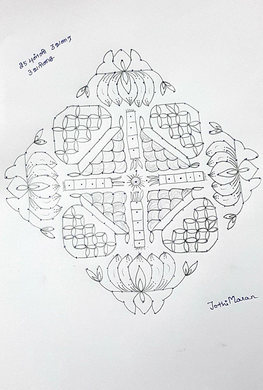 Pongattum pongal || 25 dots Pongal Pot Kolam