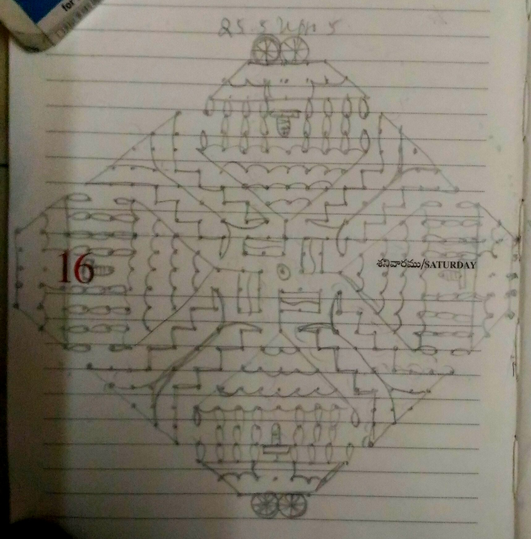 25 dots Chariot kolam || Ratha Kolam for contest