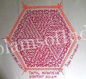 Tamil New Year kolam contest